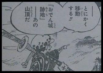 """ワンピース最新話""""919話""""のネタバレ"""