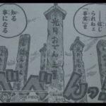 ワンピース919話のネタバレ