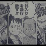 ワンピース921話のネタバレと画バレ