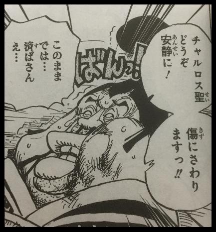 """ワンピースの天竜人""""チャルロス聖"""""""