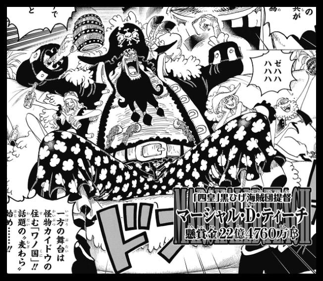 ワンピース】第926話のネタバレと画バレ!!最新話でキングと