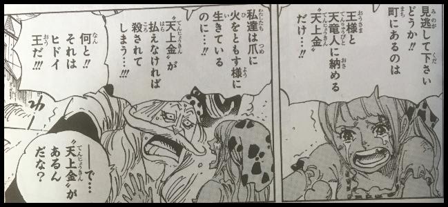 ワンピースのモーダと桃ひげ