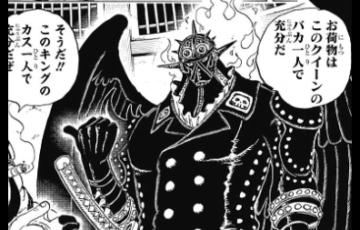 """ワンピースの""""火災のキング"""""""