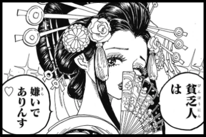 """ワンピースの花魁""""小紫"""""""