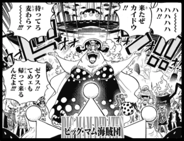 ワンピースのビッグマム海賊団