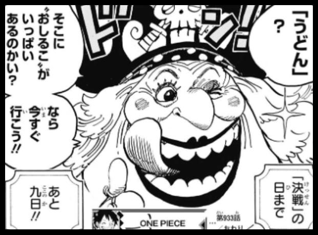 ワンピース第934話のネタバレ&画バレ
