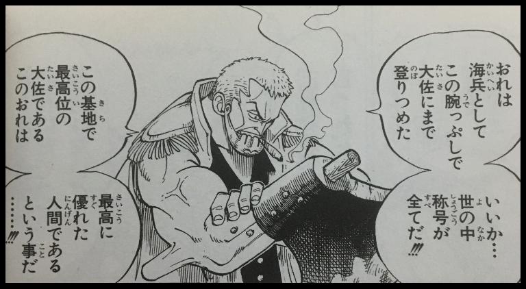 ワンピースの「斧手のモーガン」
