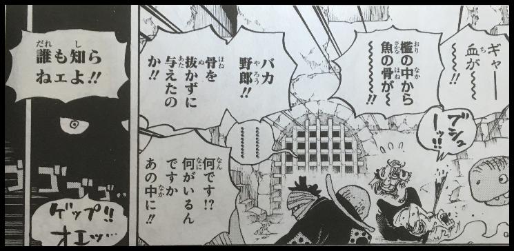 """ワンピースの赤鞘九人男""""河松"""""""