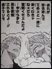 ワンピースのサンジとゾロの喧嘩