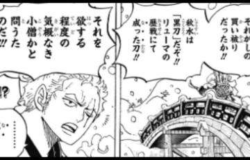 """ワンピースの黒刀""""秋水"""""""