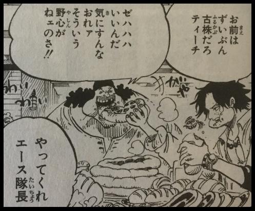 ワンピースの黒ひげとエース