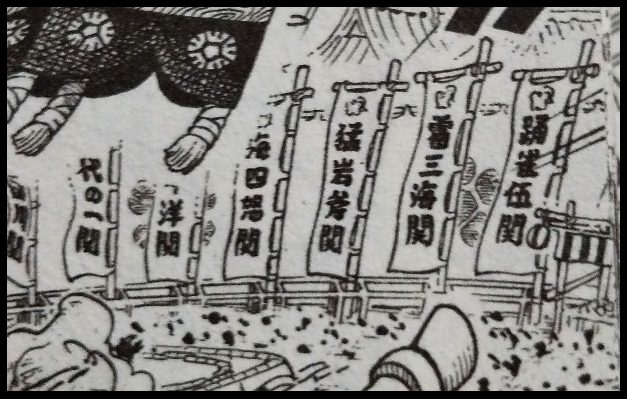 ワンピースの「猛岩斧関」「踊雀伍関」「雹三海関」「海四怒関」
