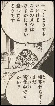 """ワンピース""""緑牛""""の悪魔の実の能力"""