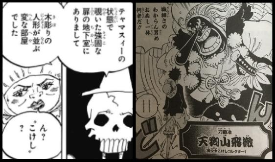 """ワンピースの美少女こけしコレクター""""天狗山飛徹"""""""