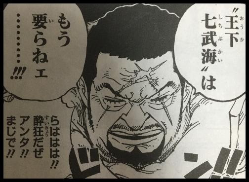 藤虎と王下七武海の完全撤廃