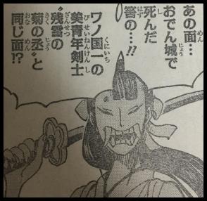 ワンピース948話ネタバレと最新話考察