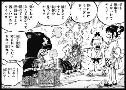 ワンピース951話ネタバレ&画バレ
