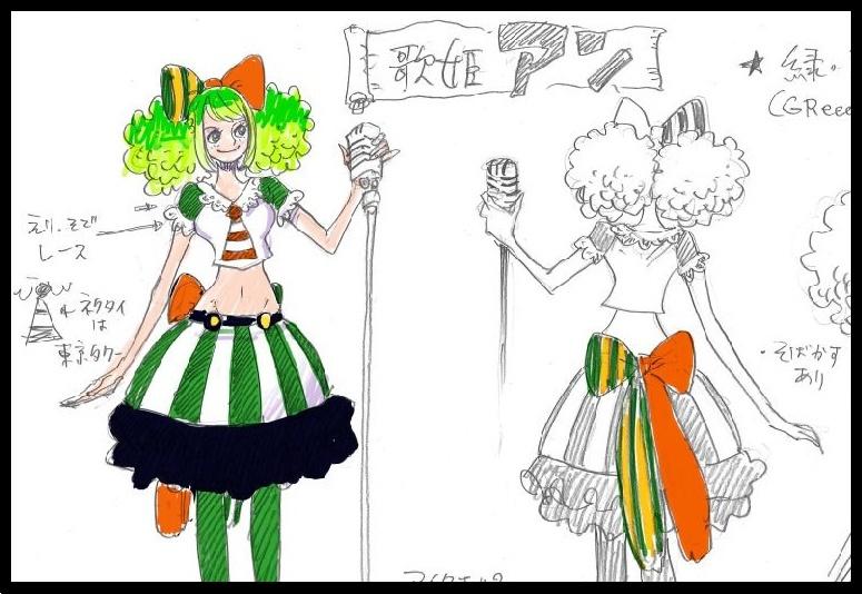 歌姫アンの能力「ビジョビジョの実」