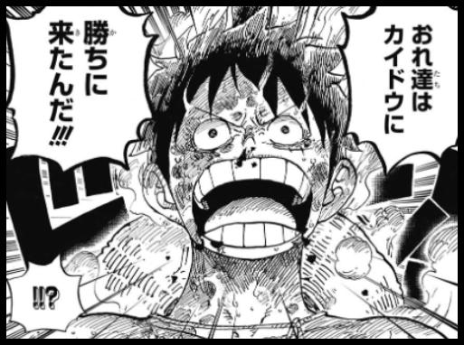 ワンピース950話ネタバレ&画バレ