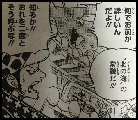 ワンピース93巻SBSまとめ