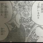 ワンピース951話ネタバレと最新話考察