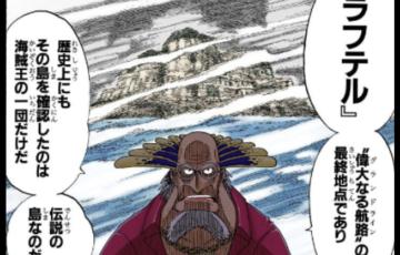 ワンピースのラフテルとある巨大な王国