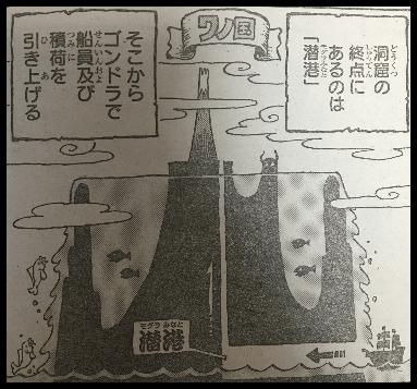 ワンピース954話ネタバレと最新話考察