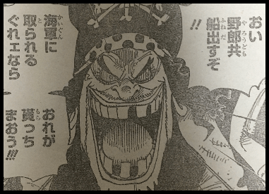 ワンピースの黒ひげが古代兵器「プルトン」を狙う!?