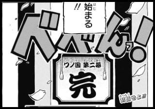 ワンピース第956話ネタバレ&画バレ