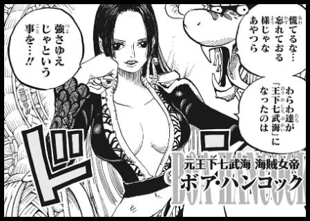 ワンピース第957話ネタバレ&画バレ