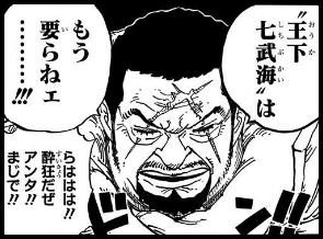 """ワンピースの大将""""藤虎""""と海軍の新兵器"""