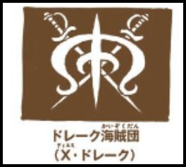 ワンピースのX・ドレークの海賊旗