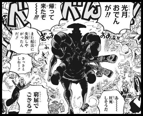 ワンピース第960話ネタバレ&画バレ