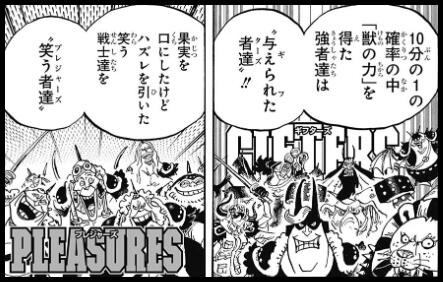 """ワンピースの百獣海賊団""""SMILE"""""""