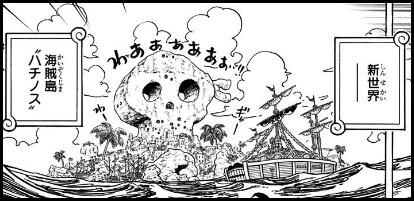 """海賊島""""ハチノス""""とロックスと黒ひげ"""