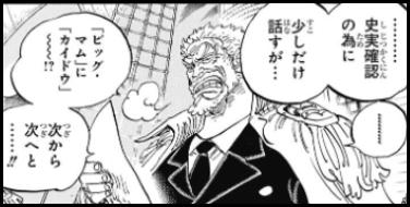 ワンピース第958話ネタバレ&画バレ
