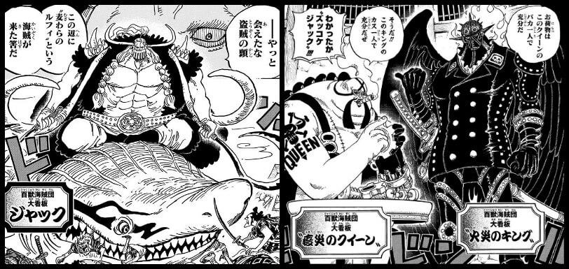 百獣海賊団の大看板「キング」「クイーン」「ジャック」