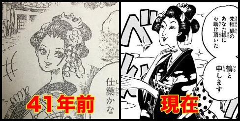 ワンピースのお鶴と鶴女