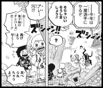 """ワンピースの鬼ヶ島の""""ナンバーズ"""""""