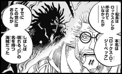 ワンピースのロックス・D・ジーベックの悪魔の実の能力