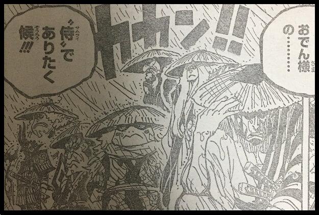 ワンピース第959話ネタバレ!「侍」最新話考察!!