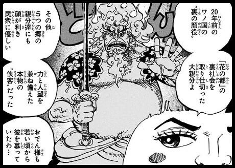 """ワンピースの""""花のヒョウ五郎"""""""