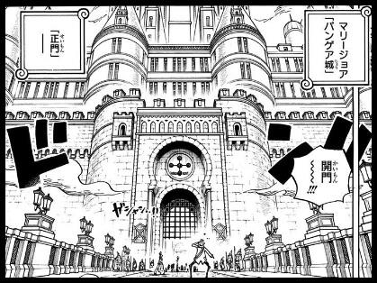 ワンピースの「パンゲア城」