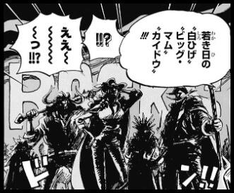 ワンピースのロックス海賊団「銀斧」「王直」の正体