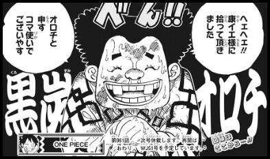 ワンピース第962話ネタバレ&画バレ