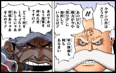 ワンピースのクザン(青キジ)と黒ひげ