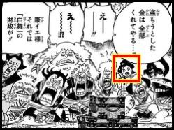 ワンピースの赤鞘九人男とイゾウ