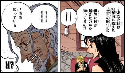 """ワンピースの""""空白の100年""""の真実"""