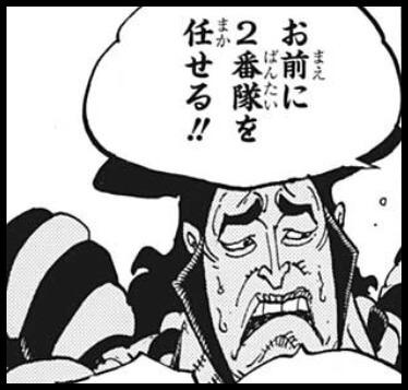 """白ひげ海賊団2番隊隊長""""光月おでん"""""""