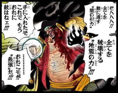 """黒ひげ""""マーシャル・D・ティーチ""""の正体"""